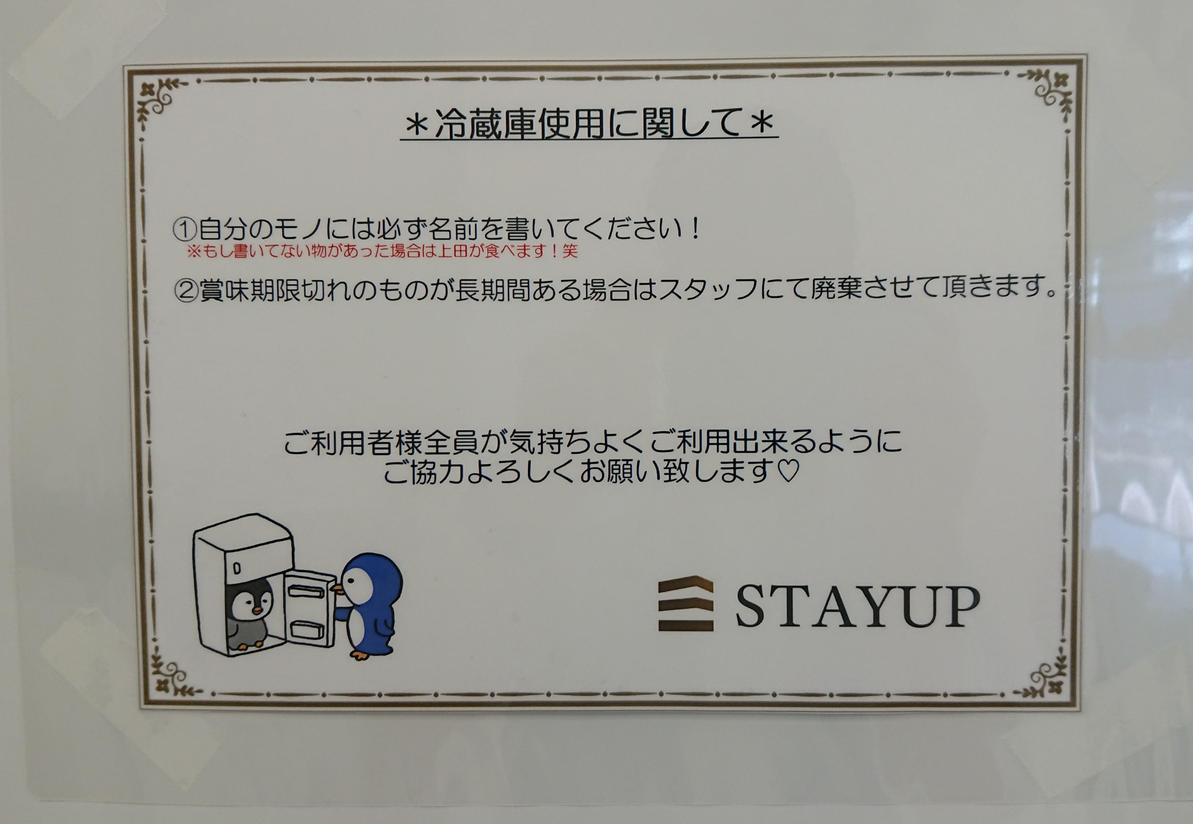 冷蔵庫使用の注意